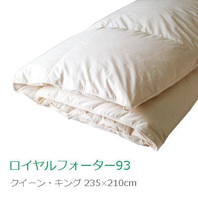 日本ベッド 羽毛掛けふとん ロイヤルフォーター93 50868 クイーン・キング【代引き不可】