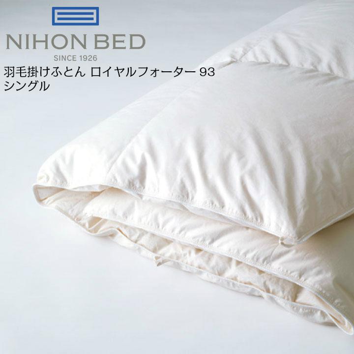 <8/30~9/1に使えるクーポン配布中♪>日本ベッド 羽毛掛けふとん ロイヤルフォーター93 50868 シングル【代引き不可】
