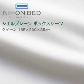 <マラソン期間中使えるクーポン配布中♪>日本ベッド ボックスシーツ シエルプレーン 50871 クイーン【代引き可能】