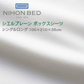 日本ベッド ボックスシーツ シエルプレーン 50871 シングルロング【代引き可能】