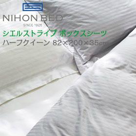 日本ベッド ボックスシーツ シエルストライプ ハーフクイーン【代引き可能】