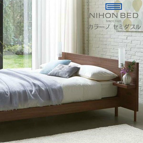 日本ベッド カラーノ セミダブル フレームのみ【代引き不可】