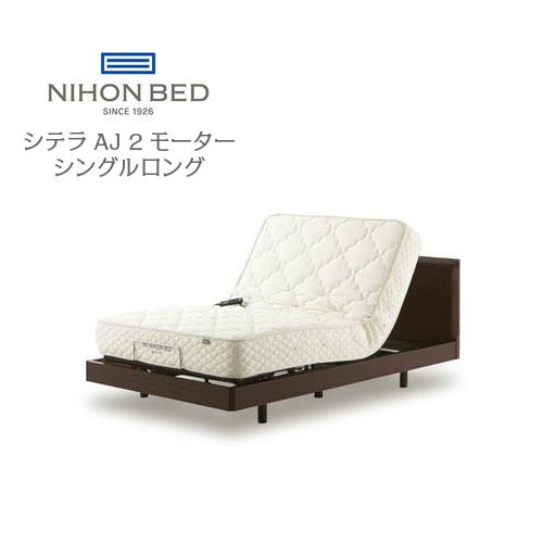 日本ベッド シテラAJ 2モーター シングルロング【一部地域開梱設置無料】【代引き不可】