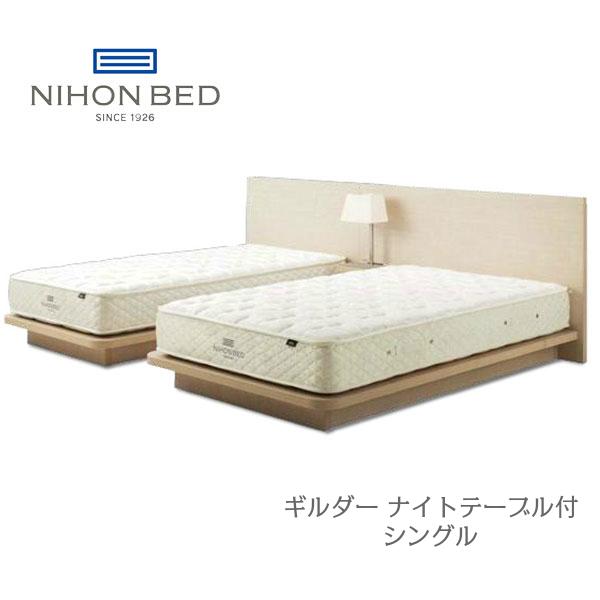 <マラソン期間中使えるクーポン配布中♪>日本ベッド ギルダー ナイトテーブル付 シングル フレームのみ【代引き不可】