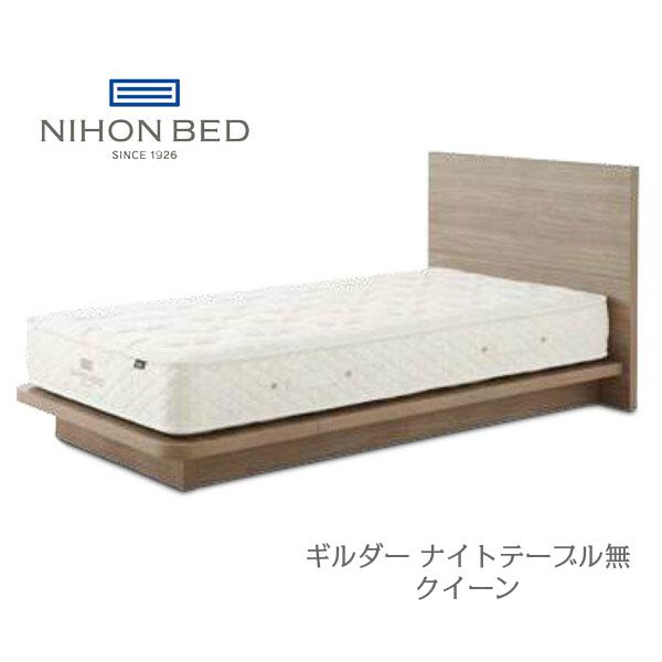 <マラソン期間中使えるクーポン配布中♪>日本ベッド ギルダー ナイトテーブル無し クイーン フレームのみ【代引き不可】