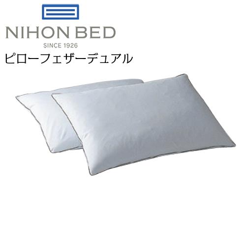 送料無料 枕 マクラ まくら 国産 日本製 フェザー 代引き可能 マラソン期間中使えるクーポン配布中 日本ベッド 引出物 デュアル メイルオーダー 50787 ピローフェザー