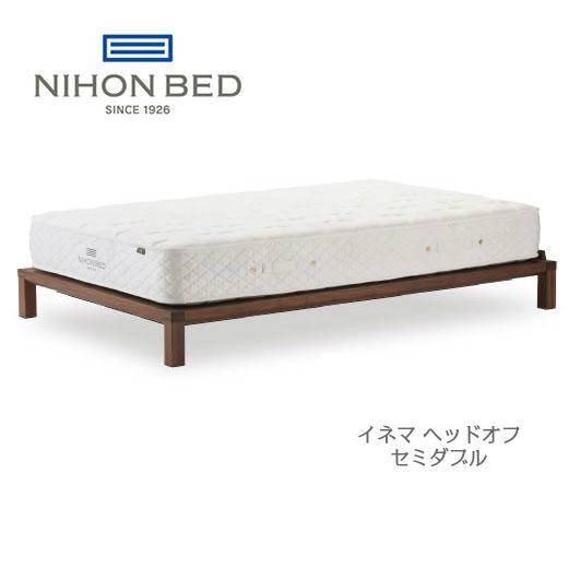 日本ベッド イネマ ヘッドオフ セミダブル フレームのみ【代引き不可】
