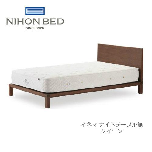 日本ベッド イネマ ナイトテーブル無 クイーン フレームのみ【代引き不可】