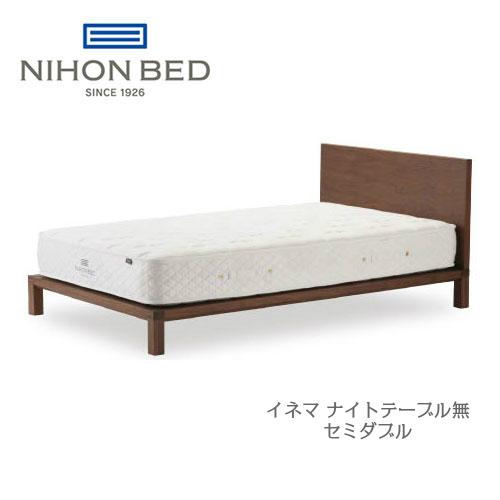 日本ベッド イネマ ナイトテーブル無 セミダブル フレームのみ【代引き不可】