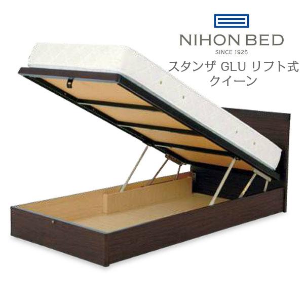 日本ベッド スタンザ GLU リフト式 クイーン フレームのみ【一部地域開梱設置無料】【代引き不可】