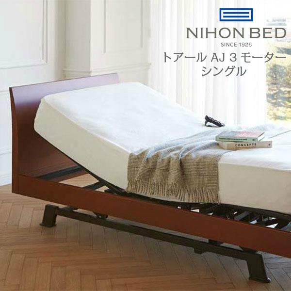 日本ベッド トアールAJ 3モーター シングル【一部地域開梱設置無料】【代引き不可】