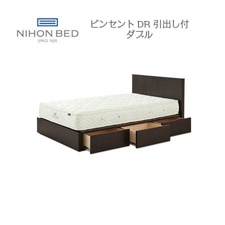 <マラソン期間中使えるクーポン配布中♪>日本ベッド ビンセント 引出し付 ダブル フレームのみ【代引き不可】