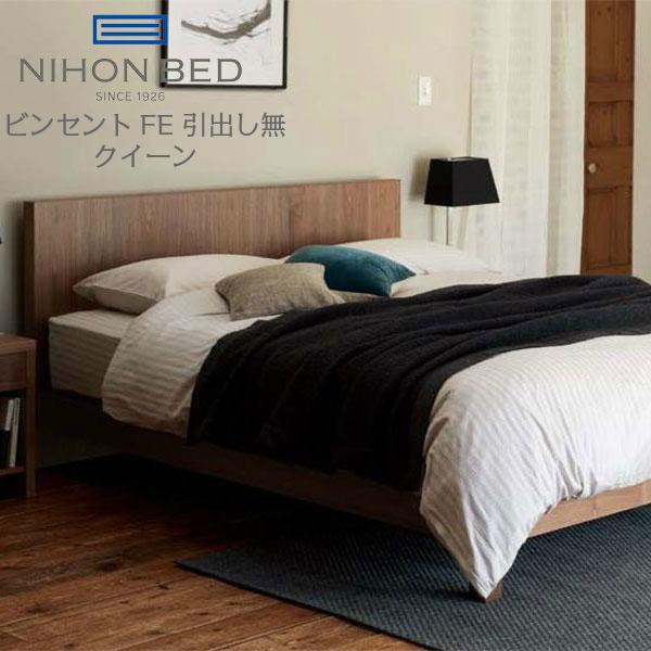フレームのみ【代引き不可】 引出し無し クイーン ビンセント 日本ベッド