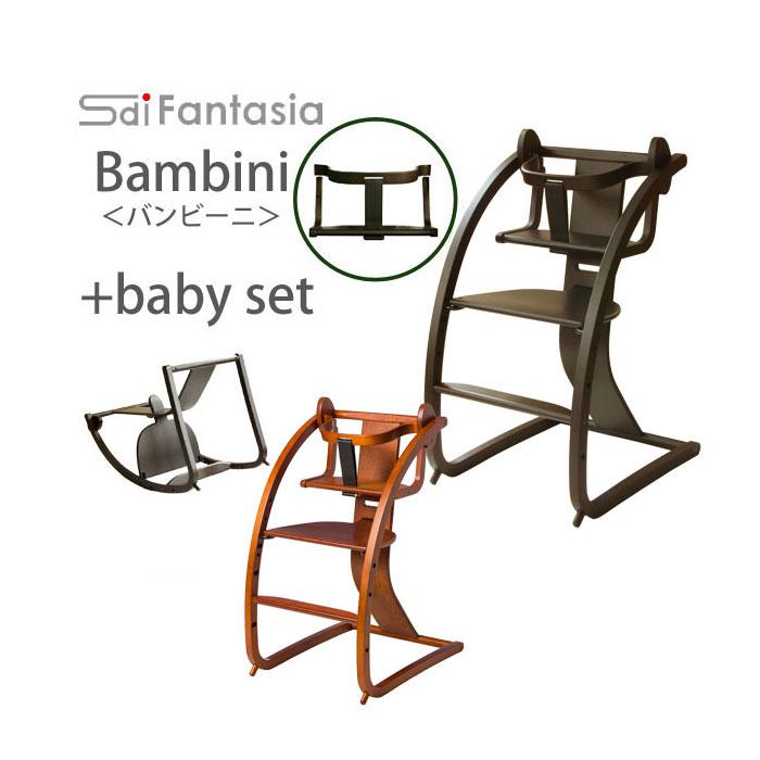 佐々木敏光 デザイン BAMBINI バンビーニ ベビーシート付 ベビーチェア 日本製 国産 キッズチェア Baby チェアー 椅子 ベビチェア ハイチェア デザイナー 【代引き不可】