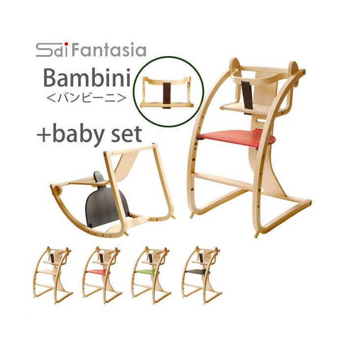 佐々木敏光 デザイン ベビーチェア BAMBINI ベビーシート付 バンビーニ 日本製 国産 キッズチェア Baby チェアー 椅子 ベビチェア ハイチェア デザイナー【代引き不可】