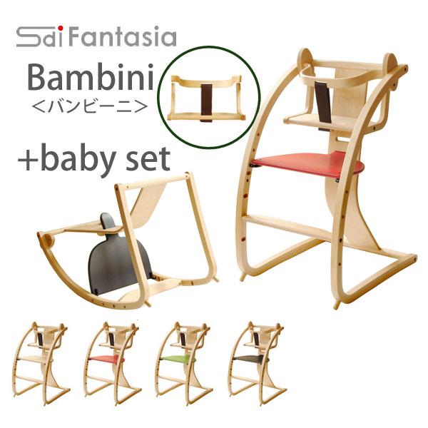 佐々木敏光 デザイン ベビーチェア BAMBINI ベビーシート付 バンビーニ 日本製 国産 キッズチェア Baby チェアー 椅子 ベビチェア ハイチェア デザイナー【代引き不可】【レビューを書いてプレゼント】