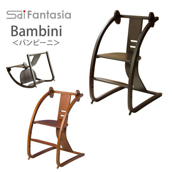 佐々木敏光 デザイン BAMBINI バンビーニ ベビーチェア 日本製 国産 キッズチェア Baby チェアー 椅子 ベビーチェアー ハイチェア デザイナー 【代引き不可】【レビューを書いてプレゼント】