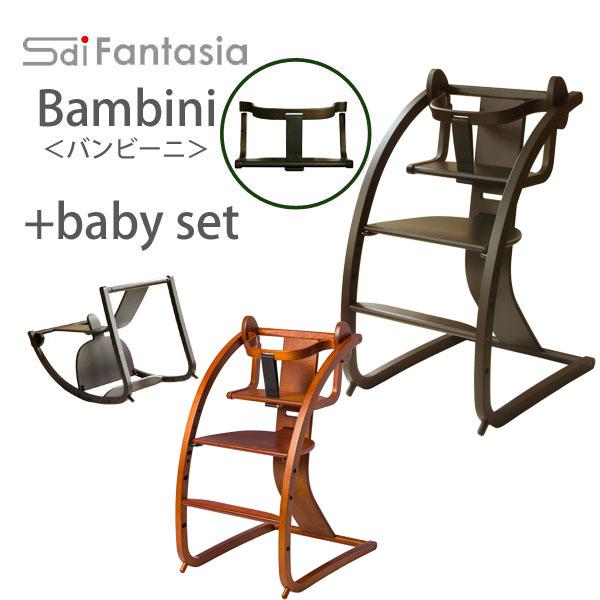 佐々木敏光 デザイン BAMBINI バンビーニ ベビーシート付 ベビーチェア 日本製 国産 キッズチェア Baby チェアー 椅子 ベビチェア ハイチェア デザイナー 【代引き不可】【レビューを書いてプレゼント】
