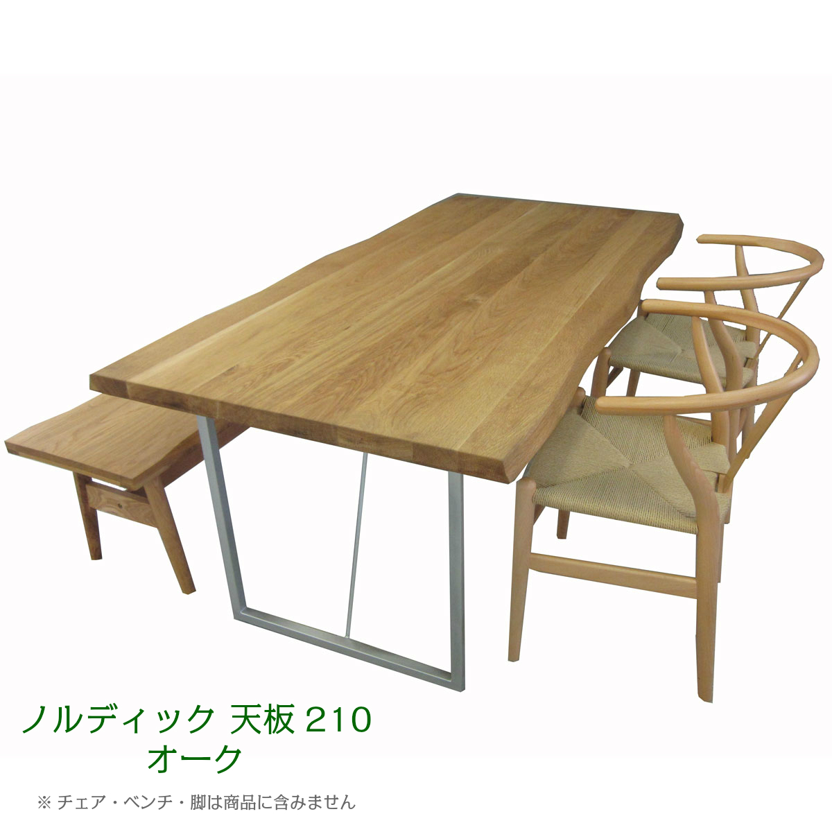 ダイニングテーブル 天板 ノルディック 2100 オーク【一部地域開梱設置無料】【代引き不可】