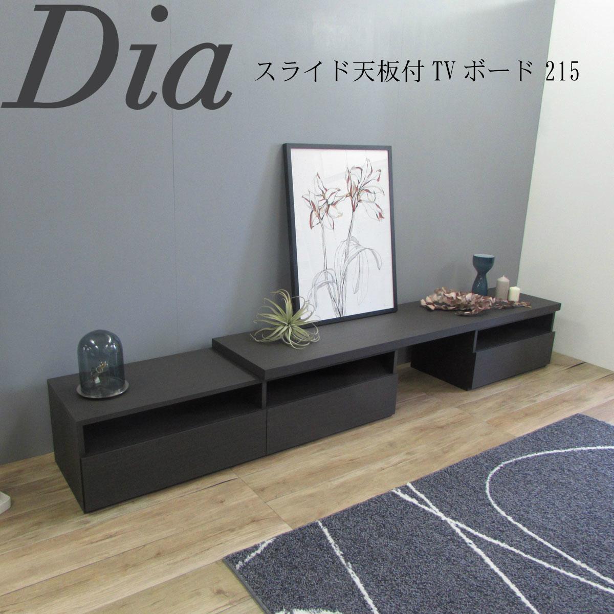 Dia ディア スライド天板付 TVボード 215【一部地域開梱設置無料】【代引き不可】