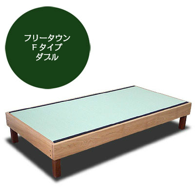 飛騨フォレスト 畳ベッド Fタイプ フリータウン ダブル 【代引き不可】