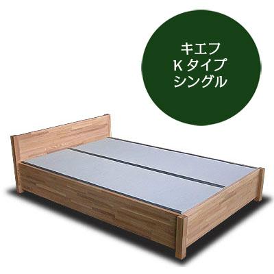 飛騨フォレスト 畳ベッド Kタイプ キエフ シングル【代引き不可】
