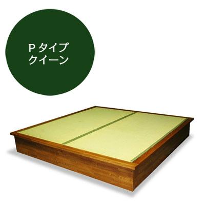 飛騨フォレスト 畳ベッド Pタイプ 畳ユニット 高床 オーダー 収納 国産 クイーン【代引き不可】