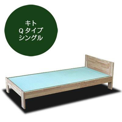 飛騨フォレスト 畳ベッド Qタイプ キト ヘッドボード付 シングル【代引き不可】