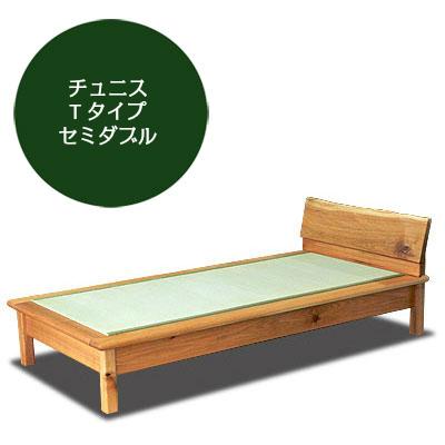 飛騨フォレスト 畳ベッド Tタイプ チュニス くるみ セミダブル【代引き不可】