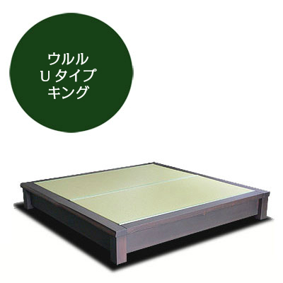 飛騨フォレスト 畳ベッド Uタイプ ウルル 杉 畳ユニット 高床 キング【代引き不可】