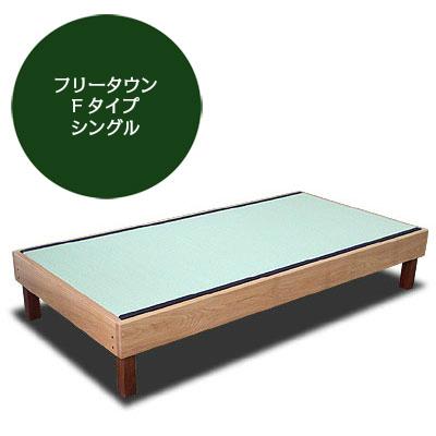 飛騨フォレスト 畳ベッド Fタイプ フリータウン シングル【代引き不可】