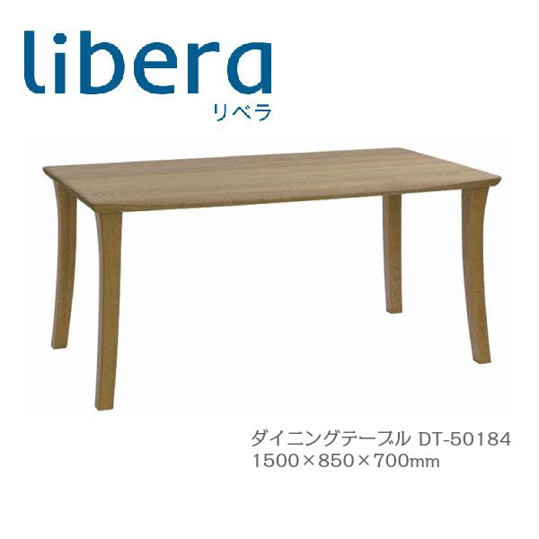 イバタインテリア リベラ ダイニングテーブル DT-50184【条件付一部地域開梱設置無料】【代引き不可】
