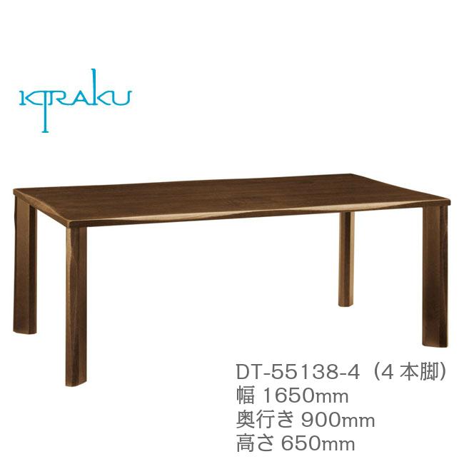 イバタインテリア 木楽 ダイニングテーブル DT-55138-4【一部地域開梱設置無料】【代引き不可】
