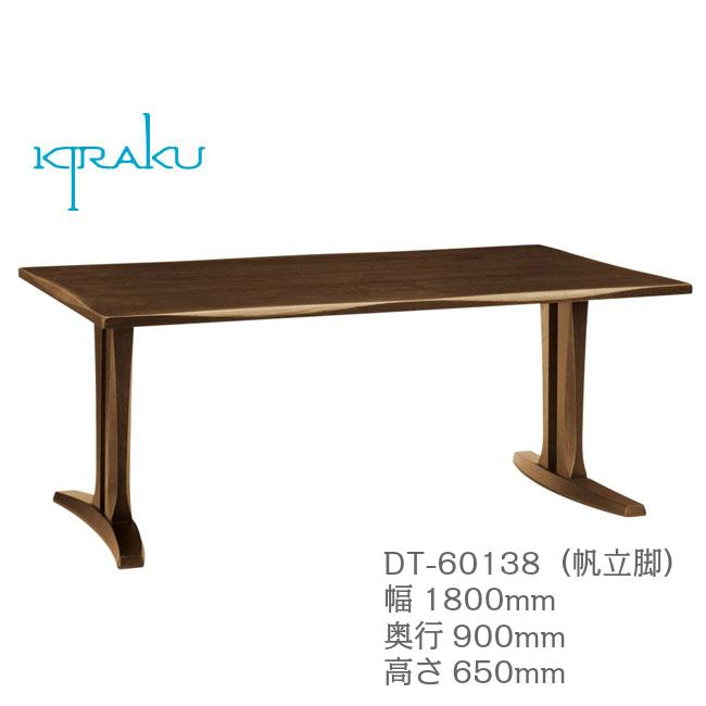イバタインテリア 木楽 ダイニングテーブル DT-60138【一部地域開梱設置無料】【代引き不可】