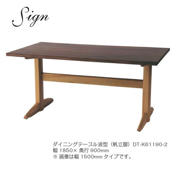 イバタインテリア Sign サイン ダイニングテーブル 波型 帆立脚 DT-K61190【一部地域開梱設置無料】【代引き不可】