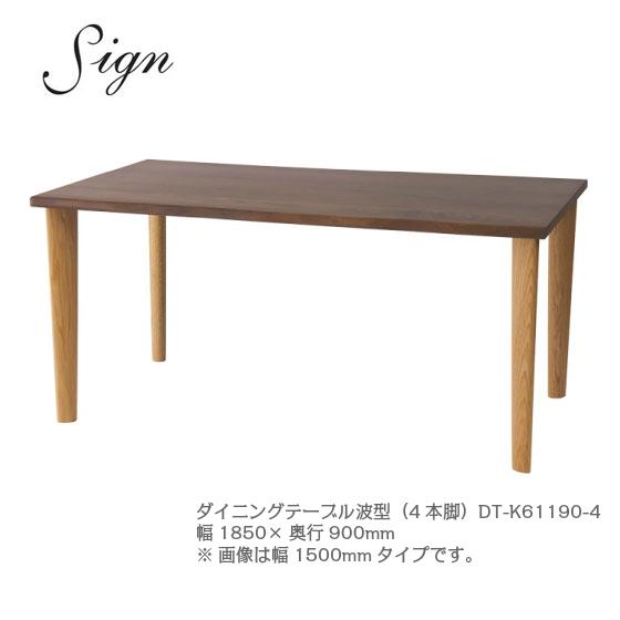 イバタインテリア Sign サイン ダイニングテーブル 波型 4本脚 DT-K61190-4【一部地域開梱設置無料】【代引き不可】