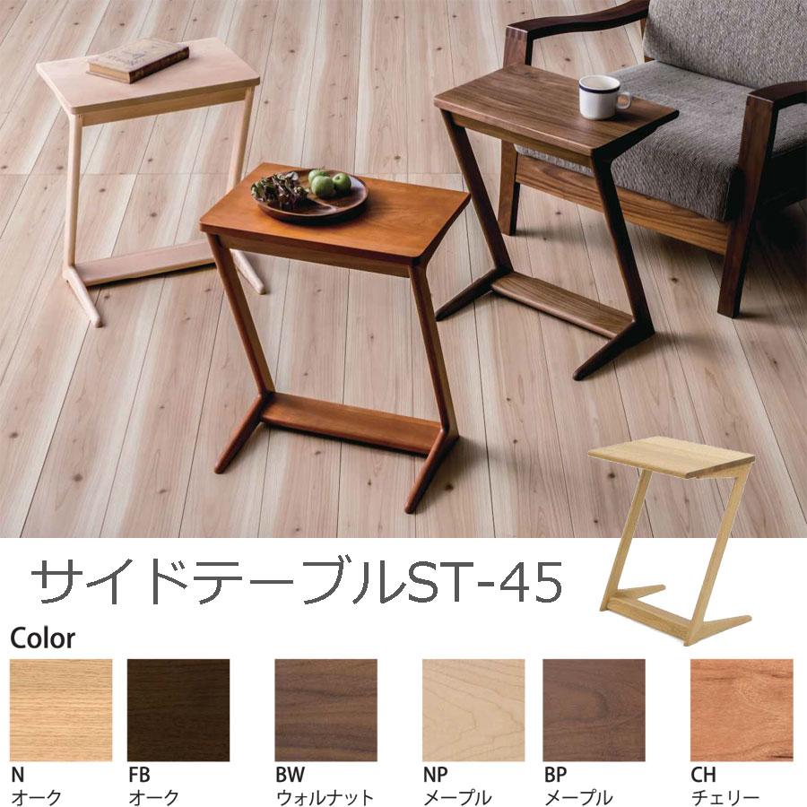 イバタインテリア サイドテーブル ST-45【代引き不可】