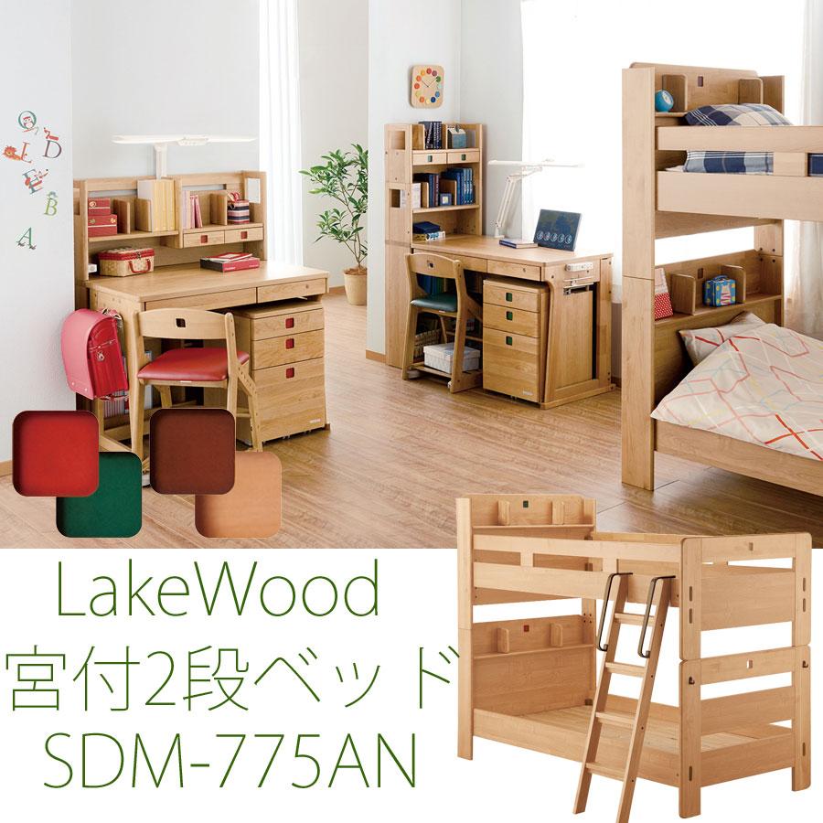 コイズミ レイクウッド 宮付 二段ベッド SDM-775AN【代引き不可】