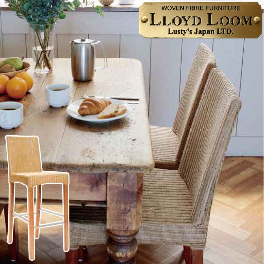 ロイドルーム Lloyd Loom ビーチウッド ハイチェア No.1145 おしゃれ アンティーク カウンター チェア 椅子 イス【代引き不可】