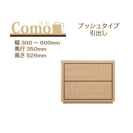 丸繁木工 COMO コモ チェスト プッシュタイプ 幅300~600 奥行350 2段タイプ【代引き不可】