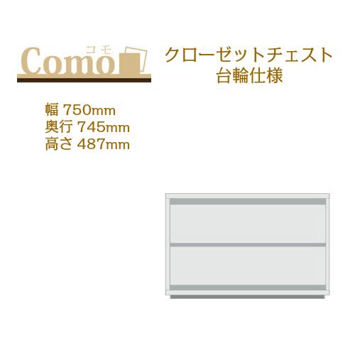 丸繁木工 COMO コモ クローゼットチェスト 台輪仕様 幅750 奥行745 2段タイプ【代引き不可】