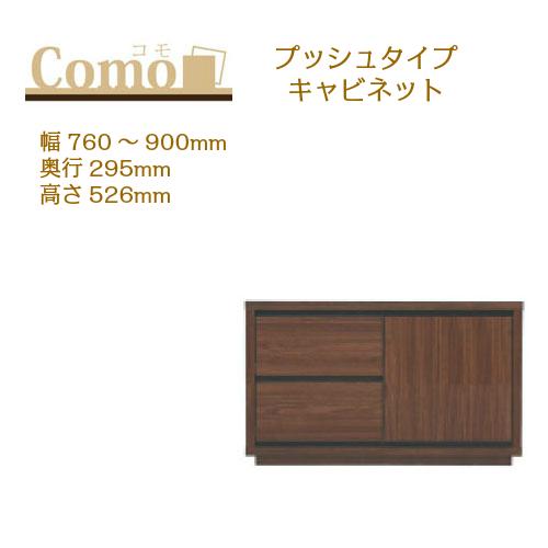 丸繁木工 COMO コモ キャビネット プッシュタイプ 幅760~900 奥行295 2段タイプ【代引き不可】