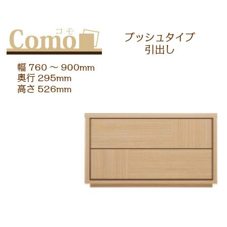 丸繁木工 COMO コモ チェスト プッシュタイプ 幅760~900 奥行295 2段タイプ【代引き不可】