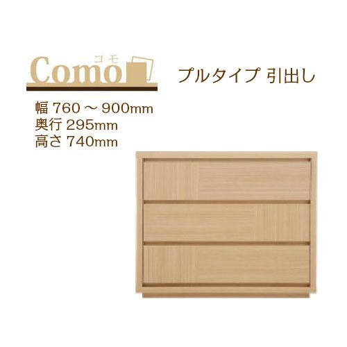 丸繁木工 COMO コモ チェスト プルタイプ 幅760~900 奥行295 3段タイプ【代引き不可】