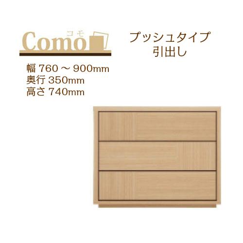 丸繁木工 COMO コモ チェスト プッシュタイプ 幅760~900 奥行350 3段タイプ【代引き不可】
