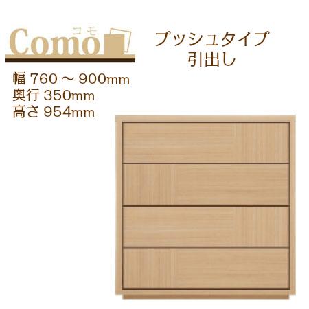丸繁木工 COMO コモ チェスト プッシュタイプ 幅760~900 奥行350 4段タイプ【代引き不可】
