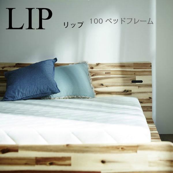 モーブル LIP リップ 100 ベッド フレームのみ【代引き不可】