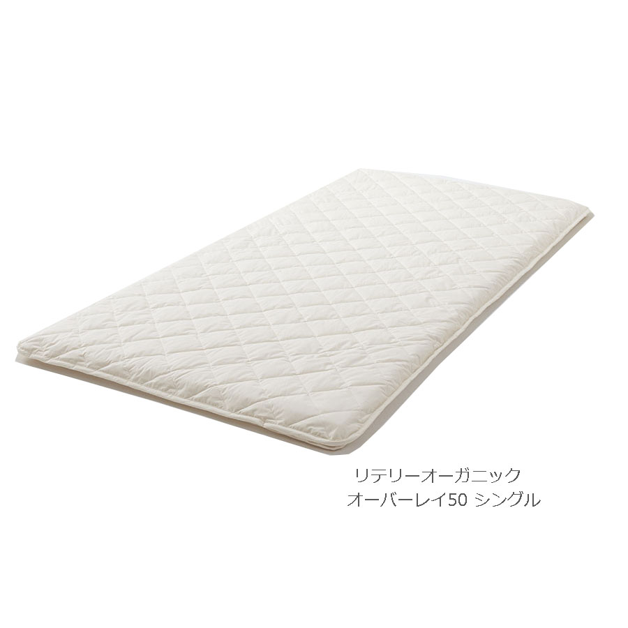 Literie リテリー オーガニック オーバーレイ50 シングル【代引き不可】