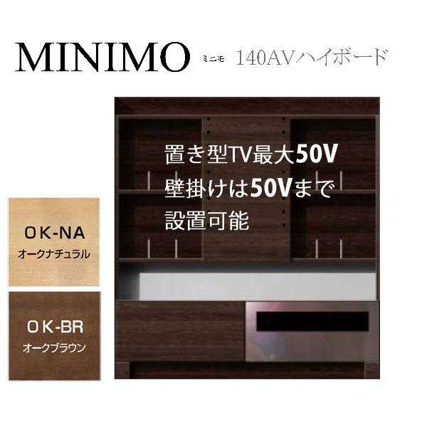 モーブル MINIMO ミニモ 140 AV ハイボード【一部地域開梱設置無料】【代引き不可】