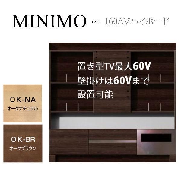 珍しい モーブル MINIMO MINIMO ミニモ 160 160 AV ハイボード モーブル【一部地域開梱設置無料】【き】, 内灘町:2f14a288 --- newplan.com